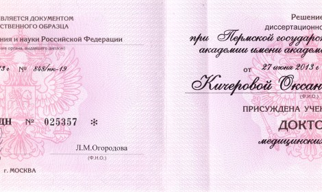 Диплом доктора наук — Кичерова