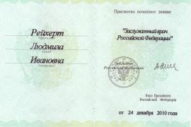 Заслуженный врач Российской Федерации