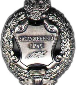 Заслуженный врач Российской Федерации.
