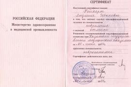 Сертификат специалиста 1 — Рейхерт