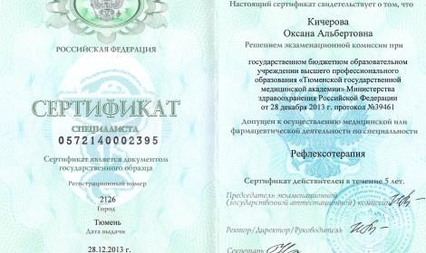 Сертификат специалиста — 1