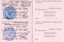 Сертификат специалиста 2 — Рейхерт