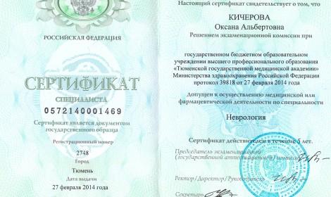 Сертификат специалиста — 2