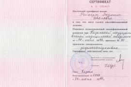 Сертификат специалиста 3 — Рейхерт