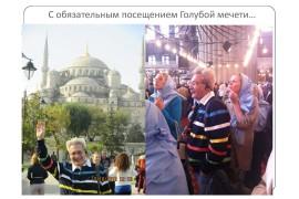 Стамбул 2013_Page_23