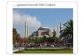 Стамбул 2013_Page_24