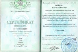 сертификат Рейхерт