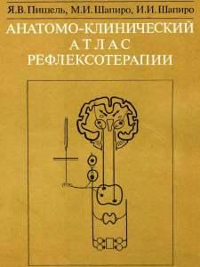 Пишель Я.В., Шапиро М.И., Шапиро И.И.  Анатомо-клинический атлас РТ