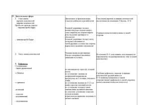 таблица_Page_5