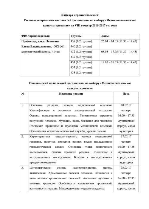 МГК Практика и лекции 2016-2017 весна — 1