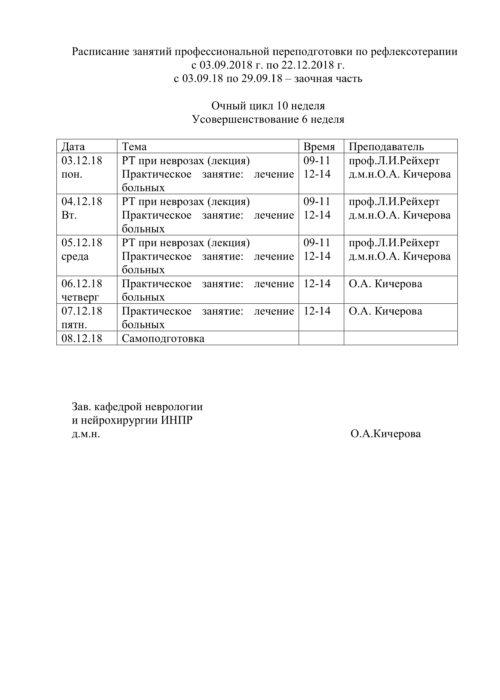расписание РТ ППС 2018-10