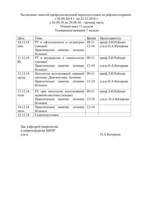 расписание РТ ППС 2018-11