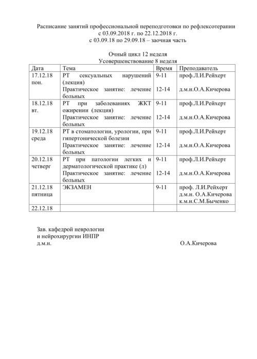 расписание РТ ППС 2018-12