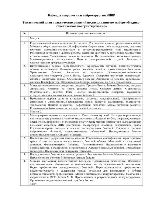 МГК Практика и лекции 2018-2019 весна-3