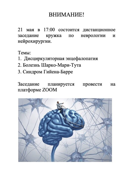 Объявление о кружке 21.05.2021