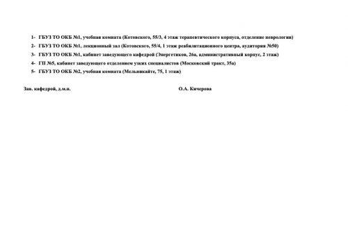 Расписание семинаров на 2021-2022 г-88